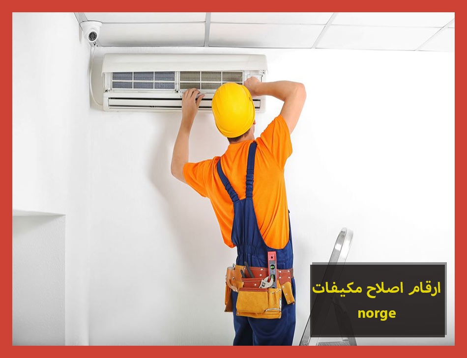 ارقام اصلاح مكيفات norge | Norge Maintenance Center
