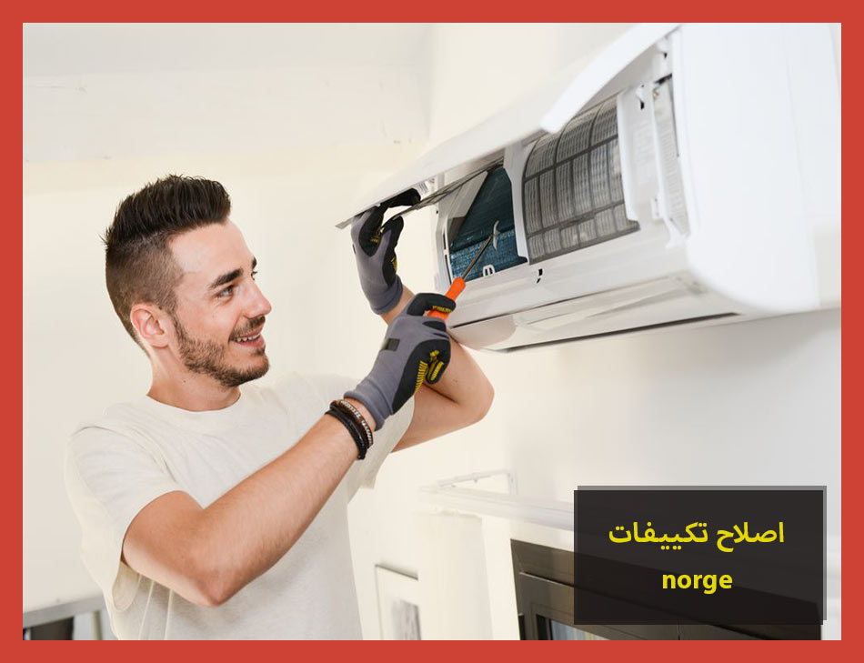 اصلاح تكييفات norge | Norge Maintenance Center